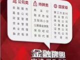 速度办理北京顺义区扶贫基金会