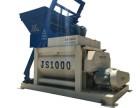 混凝土搅拌机,JS1000型混凝土搅拌机,1方混凝土搅拌机