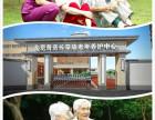 北京市东城区养老院哪家好普亲养老