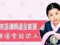 山木培训-专业韩语培训机构,让你的爱豆离你更近!