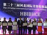 2017河北国际美容博览会