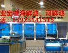 重庆海鲜市场,重庆海鲜池鱼缸设计与定做,免费设计