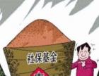 专业周到社保服务公司 广源永盛社保公积金办理