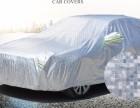衣拉宝生产厂家供应棉绒加厚防冰雹汽车车衣