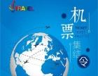 广州 深圳 香港起止 出境游 国际机票大麦大麦
