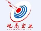 北京人力资源许可证办理,转让,食品流通许可证等办理