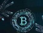 广州羽珩科技专业开发区块链应用