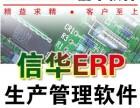 信华电子行业生产管理软件 MRP运算