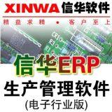 电子加工厂生产管理软件,电子加工厂ERP专用系统