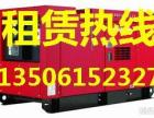 专业出租苏州吴江昆山地区发电机