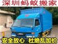 为深圳各个场所单位提供搬运工 装卸工 临时工人搬厂 搬公司