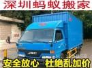 深圳南山西丽搬家,搬厂,搬公司,专业正规,24小时全程服务