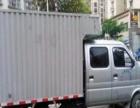 珠三角价格较实惠小货车出租、可搬家拉货、全天候服务