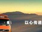 承接宣城广德到山西太原大同临汾的货物运输服务