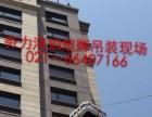 上海空调外机吊楼 上海沙发吊楼 上海玻璃浴缸鱼缸吊楼公司
