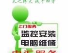 金阳电脑维修 网络布线热线 18286057207