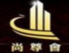 尚尊会酒店加盟