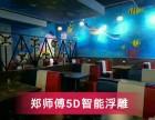 郑师傅uv**平板打印机 3D背景墙印花设备