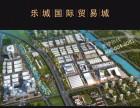北京+石家庄乐城国际贸易城靠谱吗