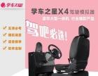 学车之星加盟 驾吧驾驶模拟器 投资金额3万元