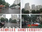 江东居民集中区十字路口旺铺转让【一品商铺免费找店】