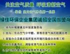 鹤壁绿佳除甲醛加盟,甲醛检测,装修污染治理加盟