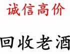 桂林回收五粮液白酒 回收五粮液1618 五粮液15年