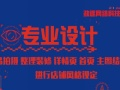 西安劲逐承接淘宝产品拍摄网店管理等业务