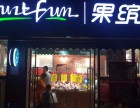 想在武汉开店没有门面怎么办,果缤纷帮你搞定