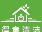 【斗门区金湾区】清洁找得意,甲醛治理、别墅外墙清洗