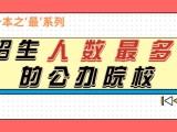2020陕西专升本招生人数较多的公办院校