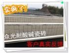 供应素面耐酸瓷板,污水池用耐酸瓷板