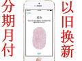 杭州余杭区苹果7全网通分期付款报价多少钱