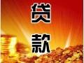 南京急用钱公司 5个点