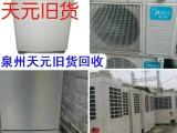 泉州天元旧货回收空调电器电脑洗衣机物资设备库存积压