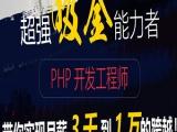 PHP开发,选择北邮在线选择品质