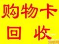 杭州大厦购物卡回收15168218333超市卡回收