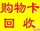 回收超市卡市民卡联华卡银泰卡杭州大厦杭州大厦卡