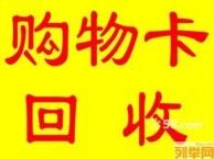 杭州回收购物卡 杭州回收购物卡 杭州超市卡回收