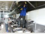 南阳饭店厨房排烟系 油烟机清洗 油烟机灶台清洗等服务