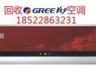 天津收购二手旧空调 回收二手格力空调 高价回收旧空调