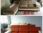 家具翻新,沙发翻新