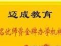 南京仙林马群哪里有教师证培训的地方?