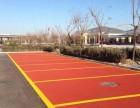 南京做压模地坪 做压花地坪 做彩色透水沥青混凝土防滑路面