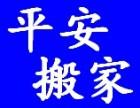 天津平安搬家公司 长期合作有优惠 24小时服务