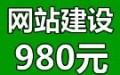 13年专业建站公司 企业网站980元 商城网站2880元起