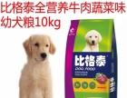比格泰狗粮每斤8元.5斤以上给送