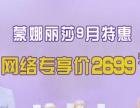 蒙娜丽莎大型团购会,店庆价2699元