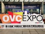 亚为参展第14届中国光谷国际光电子博览会暨论坛