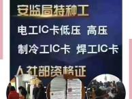 南京浦口安监电工焊工登高制冷特种作业考证新培复审报名培训机构